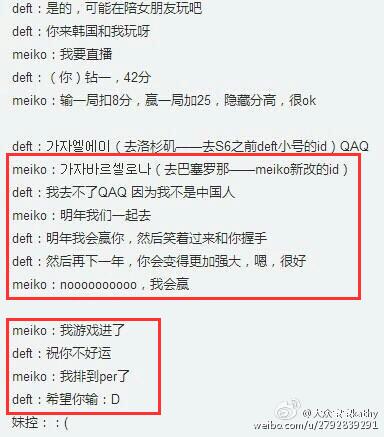 Deft对话Meiko:明年我会战胜你们,然后笑着和你握手